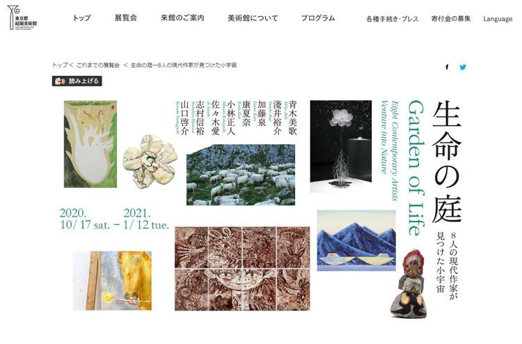 東京都庭園美術館「生命の庭―8人の現代作家が見つけた小宇宙」(公式ホームページより)