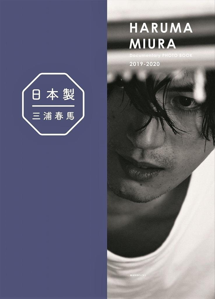 『日本製+Documentary PHOTO BOOK 2019-2020』特製BOX 書影