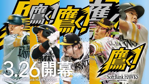 福岡ソフトバンクホークスは、3月26日(金)からの3連戦で全入場者に応援グッズを配布する