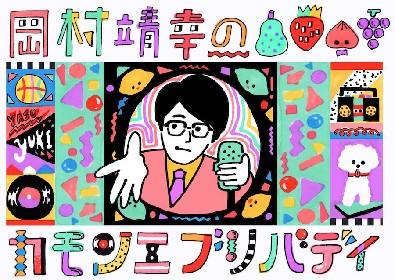ラジオ特別番組『岡村靖幸のカモンエブリバディ』5月に放送決定 ゲストはケラリーノ・サンドロヴィッチ