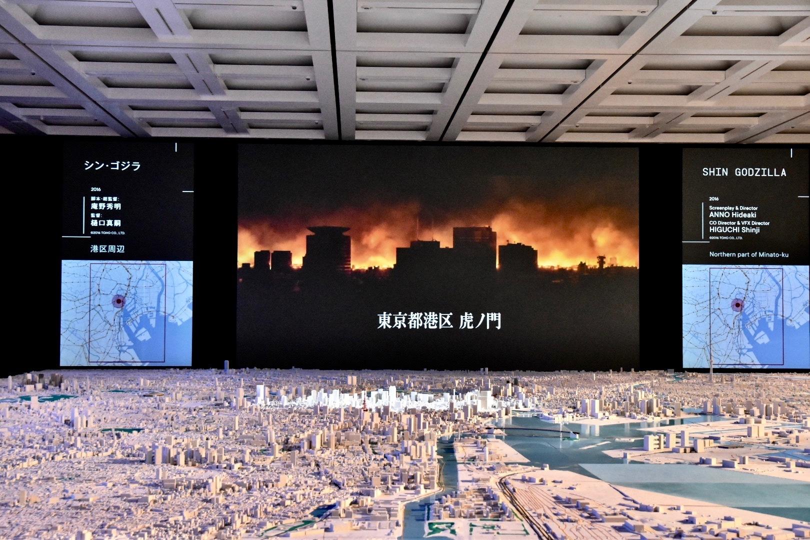 巨大スクリーンの映像に合わせて、ゴジラの破壊したエリアが明るく照らされている