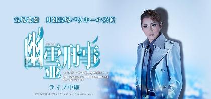 宝塚歌劇団月組・珠城りょう主演の宝塚バウホール公演が全国各地の映画館でライブ・ビューイング決定