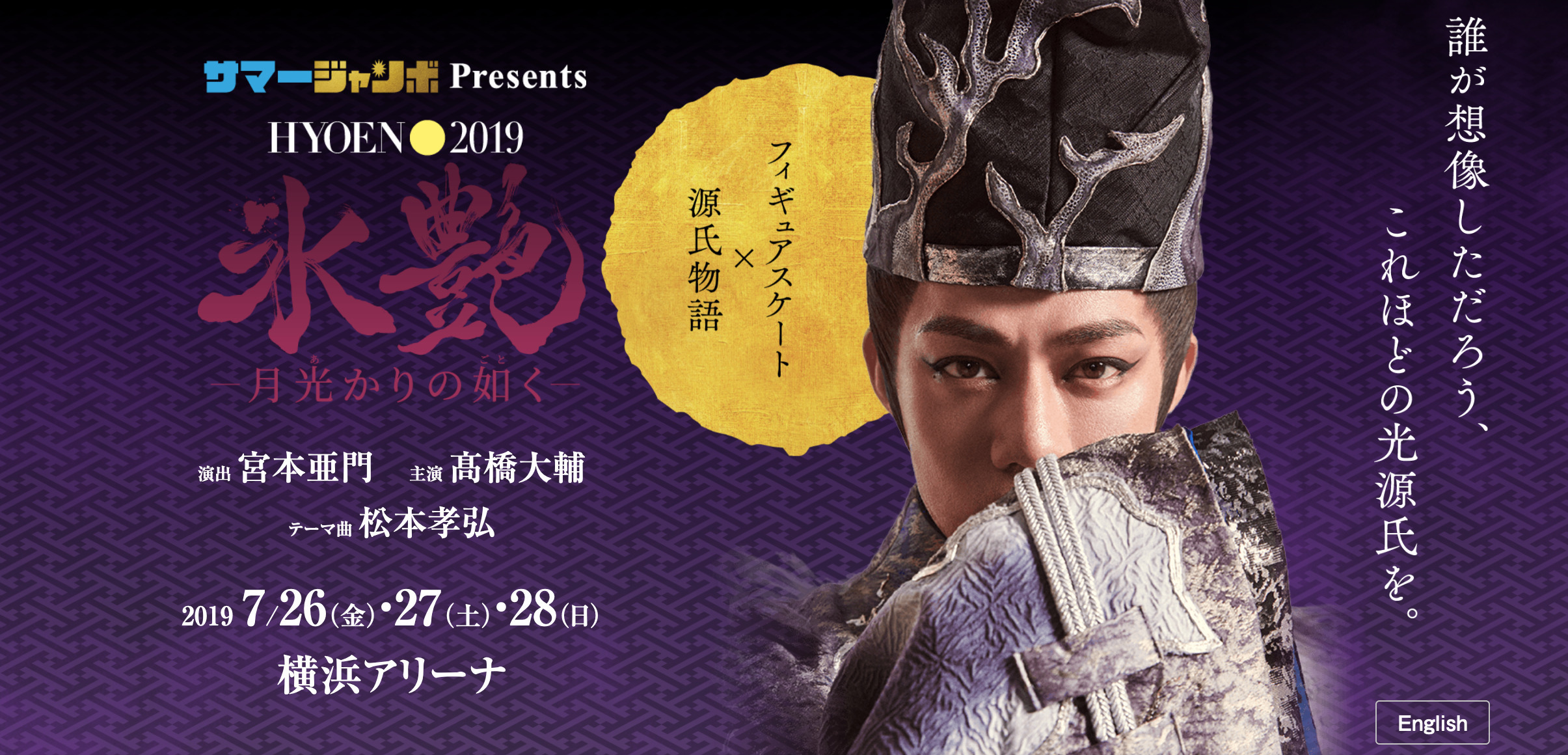 『氷艶』は7月26日(金)~28日(日)に横浜アリーナで上演。12月にその衣裳展を開催する