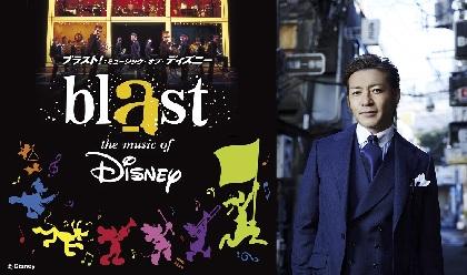 ディズニー音楽と『ブラスト!』が融合 つるの剛士が紹介する『ブラスト!:ミュージック・オブ・ディズニー』の魅力