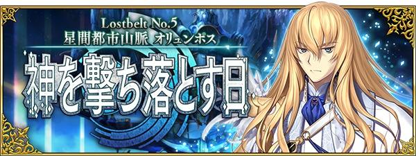 『Fate/Grand Order』第2部 第5章「Lostbelt No.5 星間都市山脈 オリュンポス 神を撃ち落とす日」 (C)TYPE-MOON / FGO PROJECT