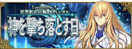 『Fate/Grand Order』第2部 第5章「Lostbelt No.5 星間都市山脈 オリュンポス 神を撃ち落とす日」近日開幕予定