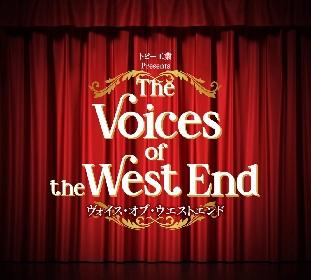 海外スターによる夢のミュージカルコンサート『ヴォイス・オブ・ウエストエンド』 WOWOWでミニ番組の放送、ケリー・エリス、ベン・フォスターのソロ公演が決定