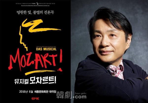 2016年『モーツァルト!』の演出に決まった小池修一郎