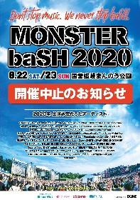 『MONSTER baSH 2020』開催中止を発表、出演予定アーティストを公開、「e+Shop」でオフィシャルグッズの一部を販売