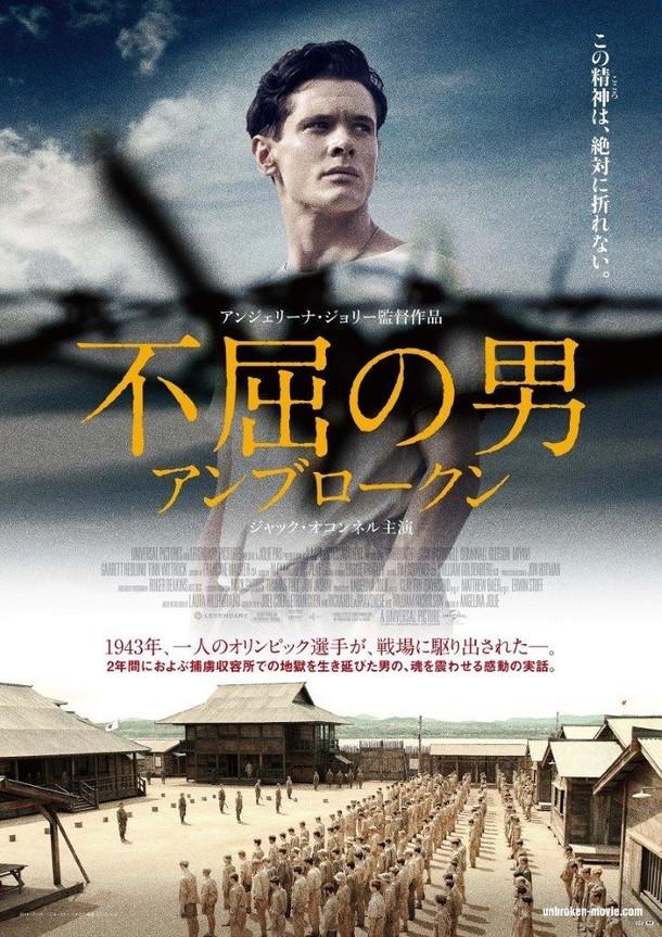 映画「不屈の男 アンブロークン」ポスタービジュアル (c) 2014 UNIVERSAL STUDIOS