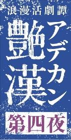 小沼将太、岡田あがさ、青木志穏らの出演が決定 浪漫活劇譚『艶漢』追加キャスト発表