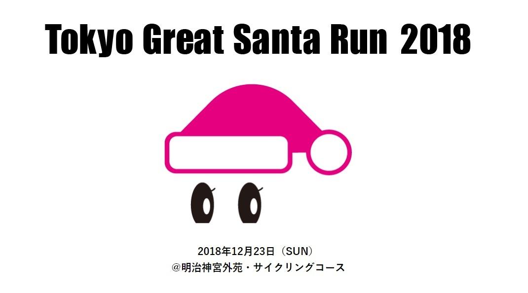 サンタの衣装を着て走るチャリティイベント『Tokyo Great Santa Run 2018』は12月23日(日)に神宮外苑で開催
