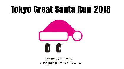 神宮外苑を赤一色に! 無数のサンタが駆ける『Tokyo Great Santa Run 2018』