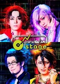 佐奈宏紀・君沢ユウキ・木津つばさ・武子直輝ら全キャスト決定&ティザービジュアルも解禁 『Paradox Live on Stage』