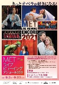 『METライブビューイングアンコール2021』東劇とシネ・リーブル池袋にて上映決定