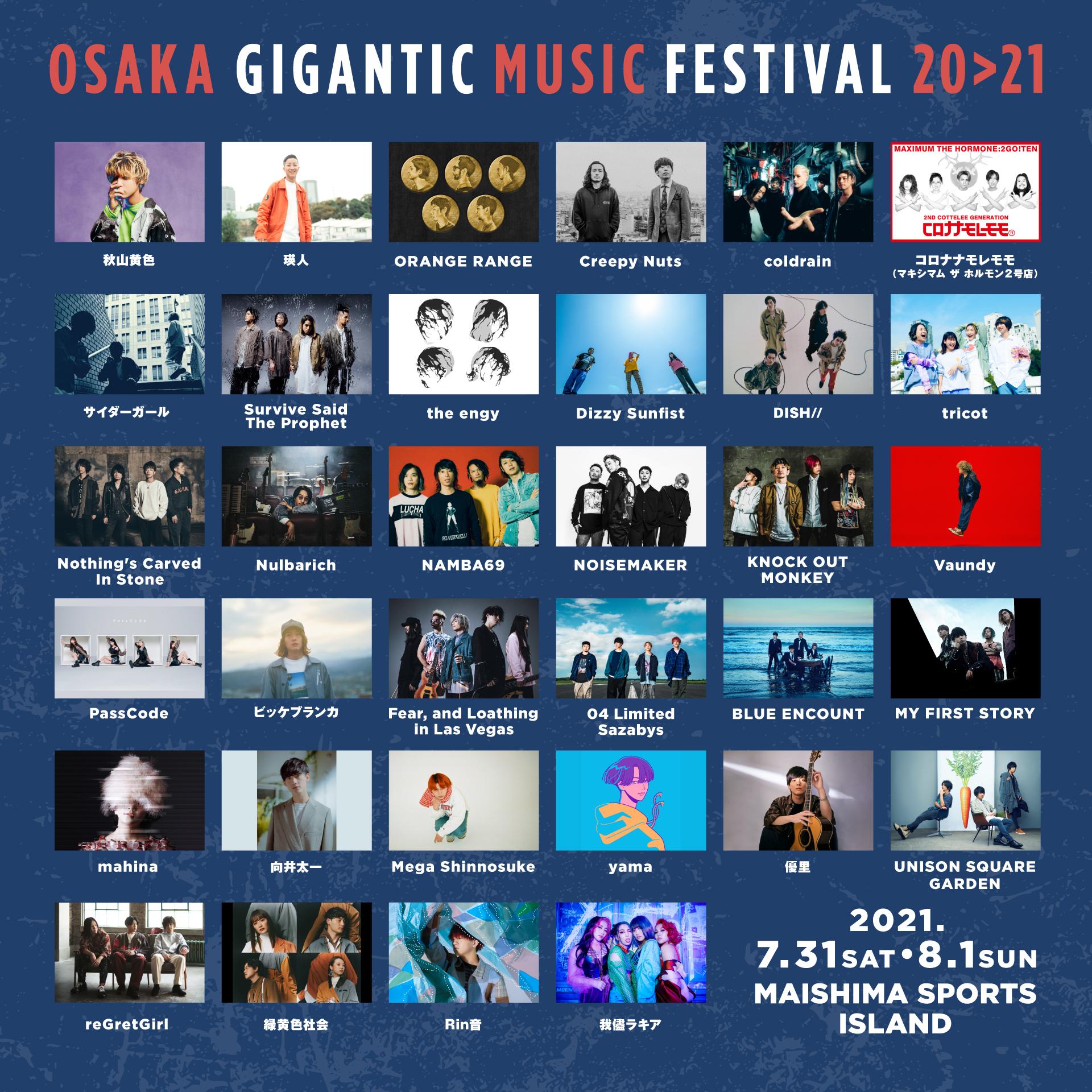 OSAKA GIGANTIC MUSIC FESTIVAL20>21