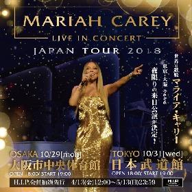 マライア・キャリー、来日公演が決定 10月に大阪・東京で開催