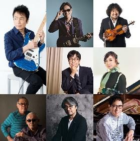 松任谷由美、葉加瀬太郎らが出演する鳥山雄司の還暦記念コンサート開催