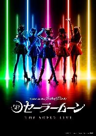 """セーラームーンスーパーライブ『""""Pretty Guardian Sailor Moon"""" The Super Live』のキャラクタービジュアル & 回替わり企画発表"""