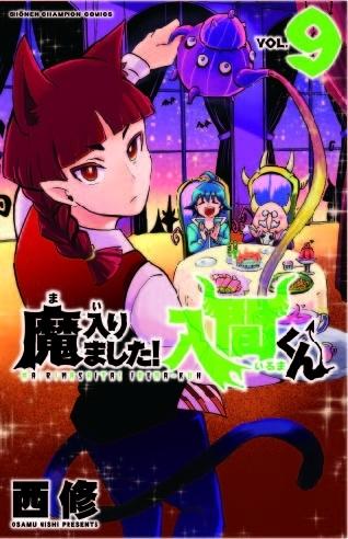 原作単行本9巻書影 2019年2月8日(金)発売
