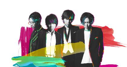 シド ニューアルバム『承認欲求』購入者対象の握手会を東京・大阪で開催