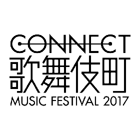 『CONNECT歌舞伎町MUSIC FESTIVAL 2017』第1弾出演発表でZAZEN BOYS、THE 冠、キノコホテルら全17組