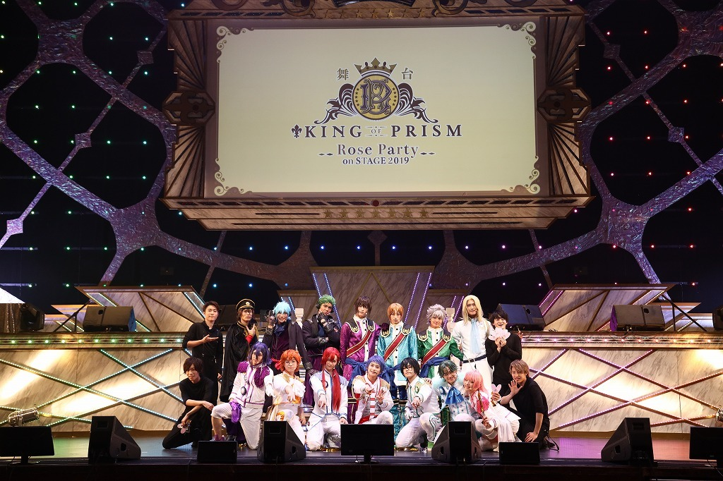 舞台『KING OF PRISM -Rose Party on STAGE 2019-』
