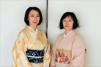 山崎美貴×高井浩子インタビュー 演劇とお茶の両方を楽しめる「和」な公演 東京タンバリン『花筏』