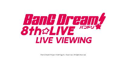 8月開催の『BanG Dream!(バンドリ!)』夏の野外3DAYSライブを全国各地の映画館に生中継決定