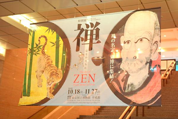 特別展『禅-心をかたちに-』東京国立博物館正面エントランス