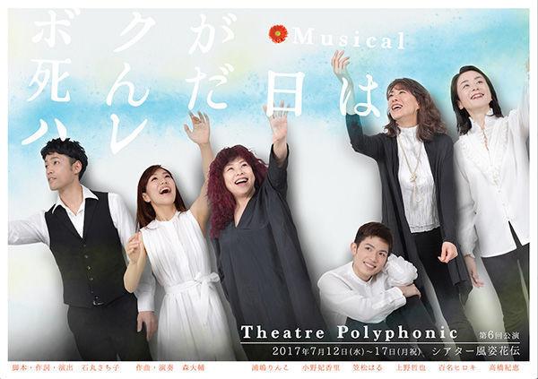Theatre Polyphonic 第6回公演「ボクが死んだ日はハレ」チラシ表