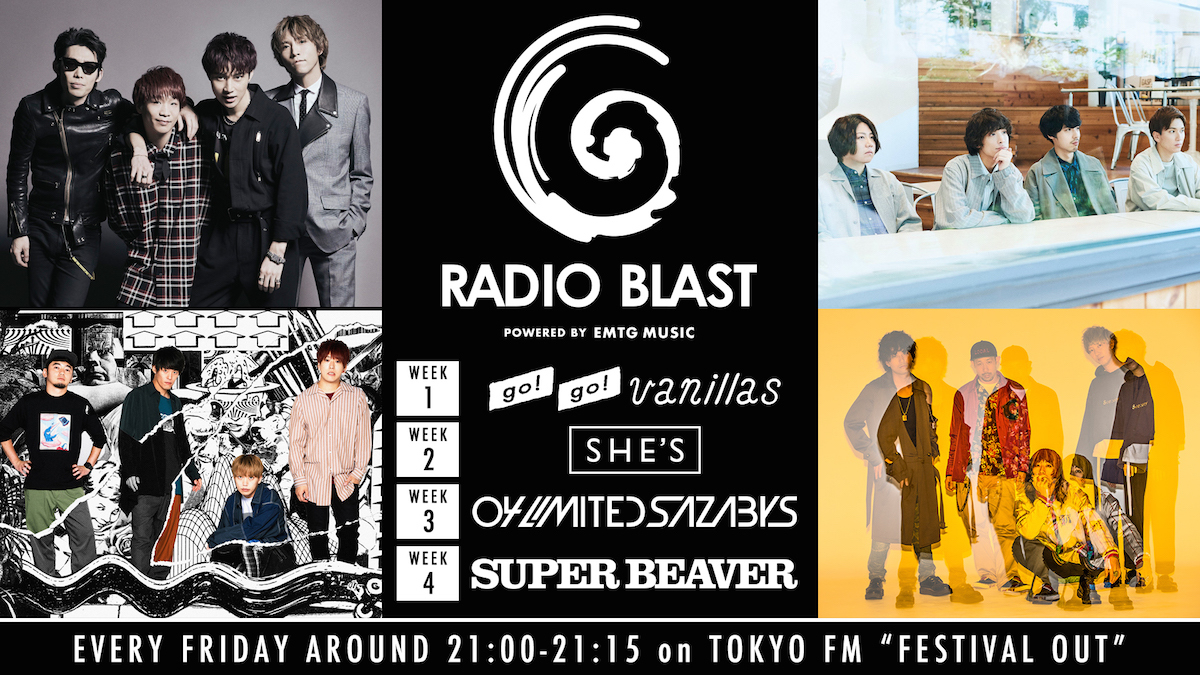 "『TOKYO FM ""FESTIVAL OUT"" RADIO BLAST powered by EMTG MUSIC 4組大集結SPECIAL』"