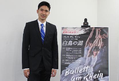 バレエ・アム・ライン初来日公演 日本人ダンサー中ノ目知章が語る、シュレップァー版『白鳥の湖』の魅力