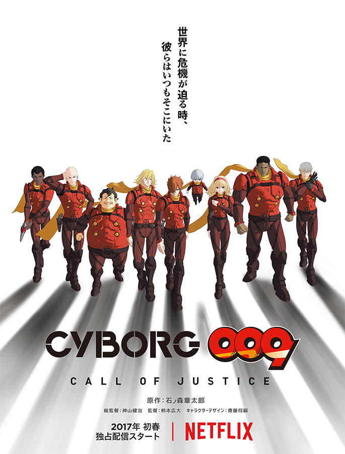 『CYBORG009 CALL OF JUSTICE』 (C)2016「CYBORG009」製作委員会