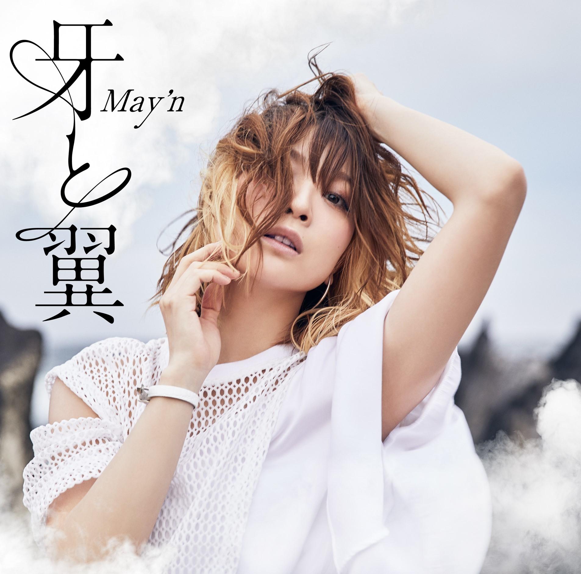 May'n17枚目のニューシングル『牙と翼』ジャケット