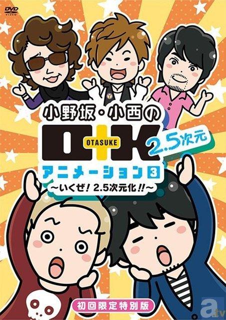 「O+K 2.5次元アニメーション第3巻」イベントゲスト決定