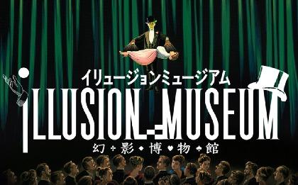 大阪の新名所イリュージョンミュージアム1周年記念「マジシャン・メイガス 特別ショー」が開催