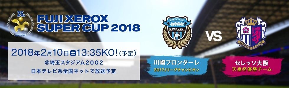 今年はJリーグ覇者の川崎フロンターレと元日決戦に勝利したセレッソ大阪が対戦する