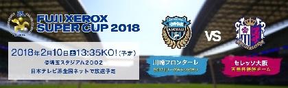 Jリーグ覇者と天皇杯覇者が激突! 『FUJI XEROX SUPER CUP 2018』は2月10日開催