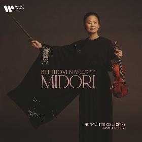 世界的名ヴァイオリニスト、五嶋みどりがベートーヴェンのヴァイオリン協奏曲を初録音 10月に世界発売