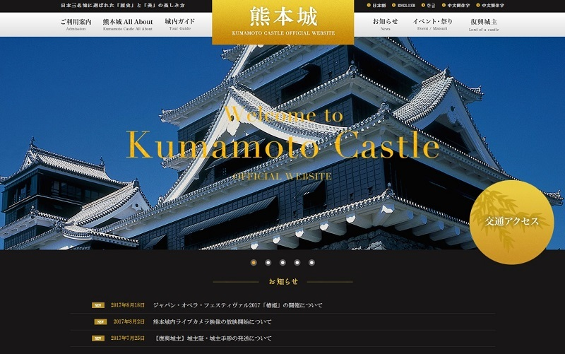 熊本城 公式サイトのスクリーンショット