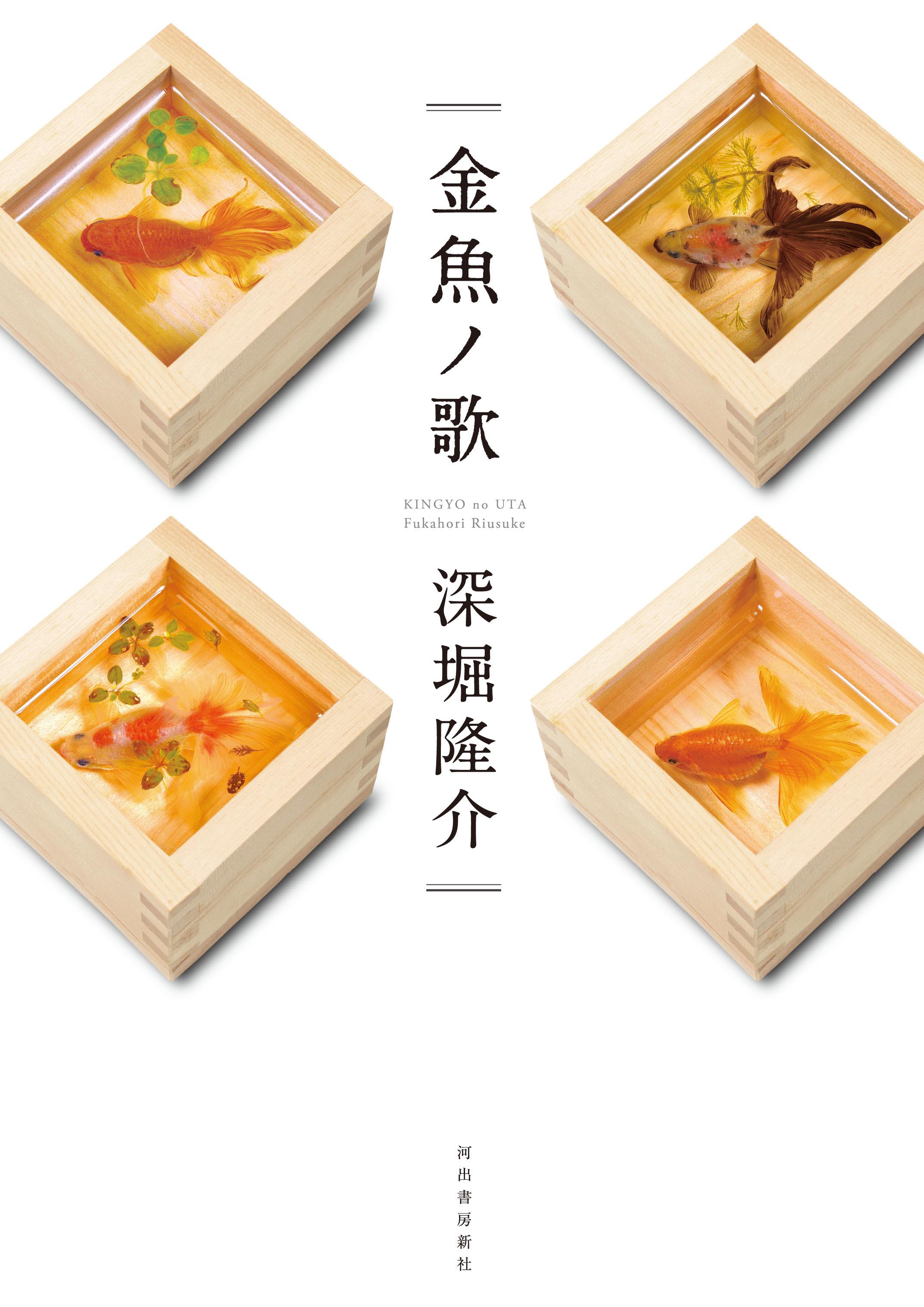 『金魚ノ歌』