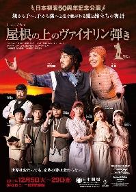 海外留学中の人気声優・入野自由さん、12月公演のミュージカル『屋根の上のヴァイオリン弾き』に出演決定! チラシにも入野さんの姿が