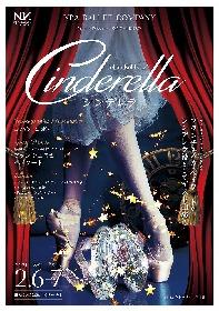 NBAバレエ団、コボー版『シンデレラ』を世界初演 実写映画版『キャッツ』出演のフランチェスカ・ヘイワードがゲスト出演