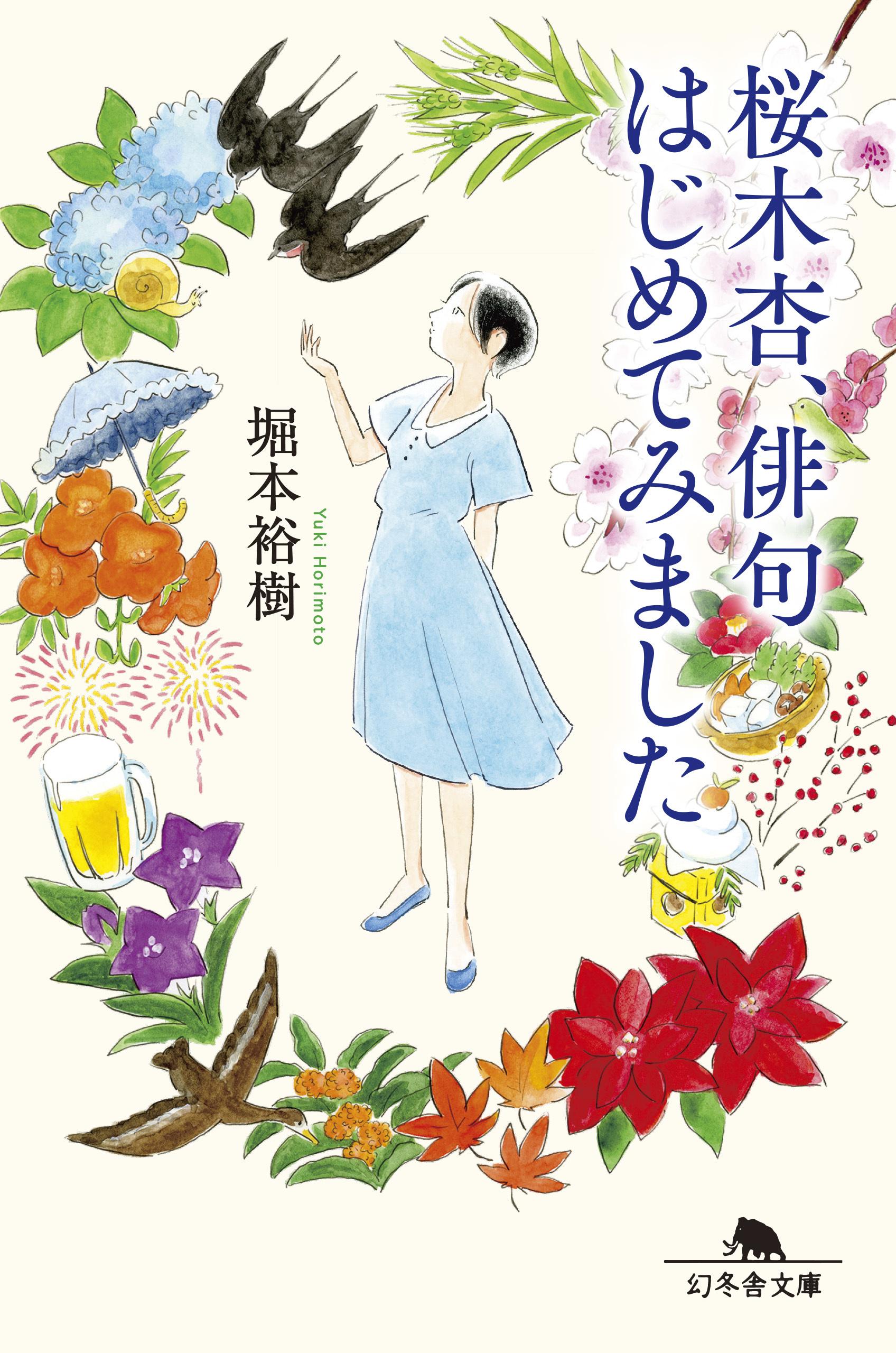 『桜木杏、俳句はめてみました-』書影