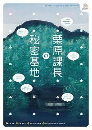 SPIRAL MOON公演『栗原課長の秘密基地』(土屋理敬作、秋葉舞滝子演出)のチラシ。