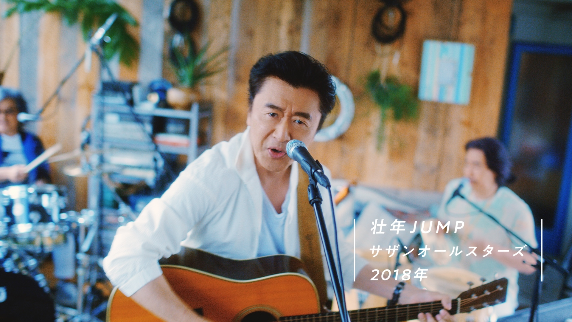 『三ツ矢andサザン2018『走り続ける情熱編』壮年JUMP(2018年)』90秒スペシャルバージョン
