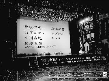 宮川企画『マイセルフ,ユアセルフ』和田彩花、チプルソ、松本素生(GOING UNDER GROUND)の出演が決定