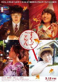 尾上松也、百田夏菜子、柿澤勇人、石田ニコルらが金魚と並ぶ 映画『すくってごらん』ポスタービジュアルを公開