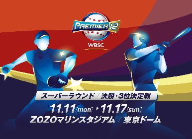侍ジャパンがオーストラリアに勝利! 『プレミア12』のアメリカ戦は今日19:00から